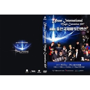 2017년제4회울산국제매직컨벤션DVD(Ulsan international magic convention 2017 DVD)
